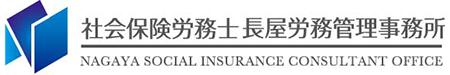 社会保険労務士 長屋労務管理事務所