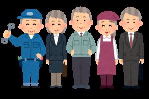 働く高齢者