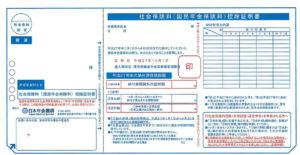 社会保険料控除